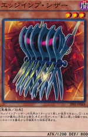 エッジインプ・シザー N [SPFE-JP018]