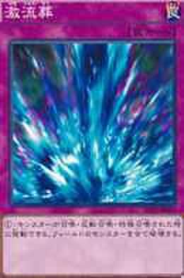 激流葬 N [ST17-JP035]