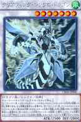 クリアウィング・シンクロ・ドラゴン HR [CROS-JP046]