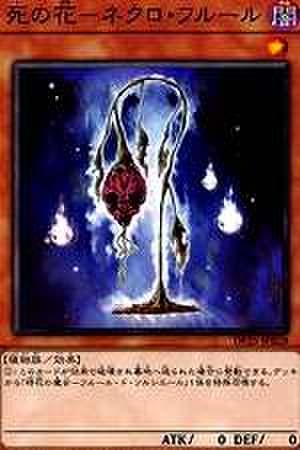 死の花-ネクロ・フルール N [DP25-JP028]