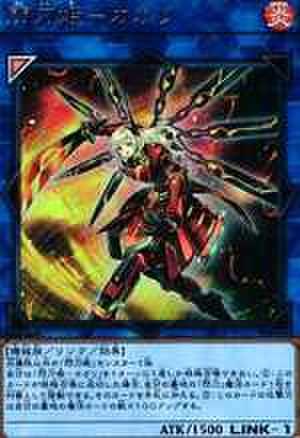 閃刀姫-カガリ SCR [PAC1-JP022]