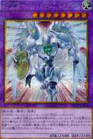 E・HERO シャイニング・フレア・ウィングマン GSR [GP16-JP008]