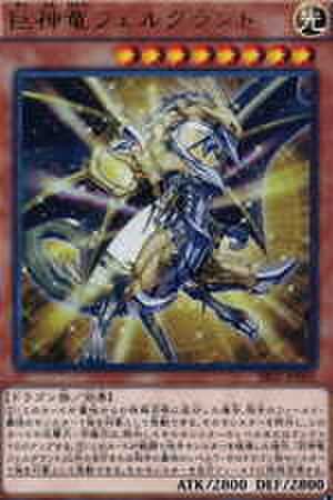 巨神竜フェルグラント UR [SR02-JP001]