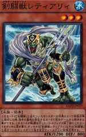 剣闘獣レティアリィ N [EXP2]