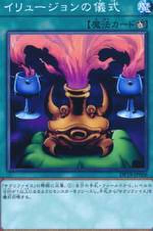イリュージョンの儀式 N [DP19-JP006]