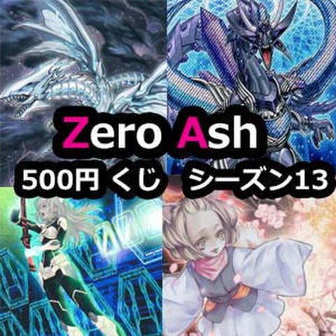 遊戯王「ZeroAshくじ」1回500円 シーズン13(1人20パック限定)