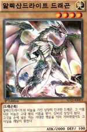 アレキサンドライドラゴン 韓国 N [SD25-KR]