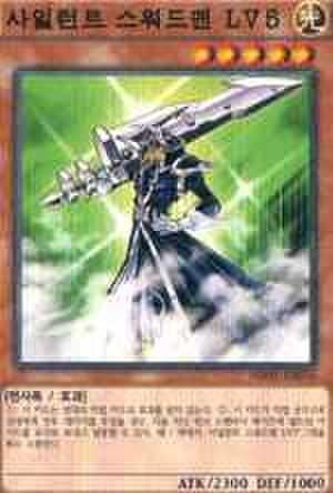 サイレント・ソードマン LV5 韓国 N [MB01-KR]