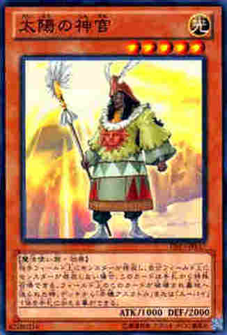 太陽の神官 N [DS13-L]