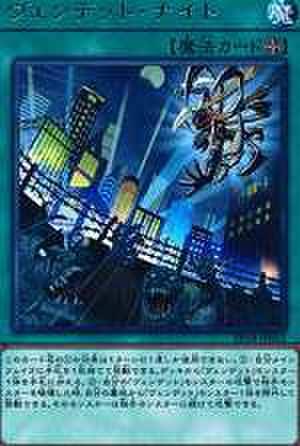 ヴェンデット・ナイト R [EP18-JP012]