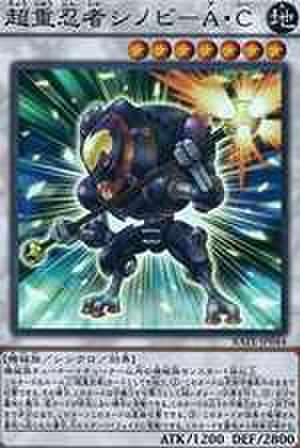超重忍者シノビ-A・C SCR [RATE-JP044]