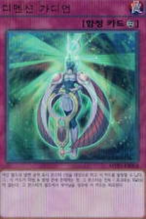 ディメンション・ガーディアン 韓国 UR [MVP1-KR024]