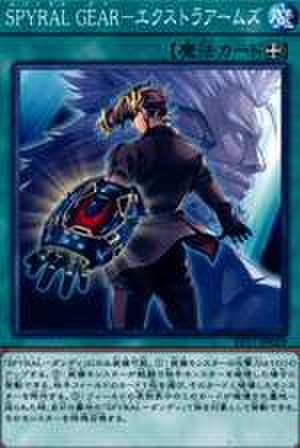 SPYRAL GEAR-エクストラアームズ N [EP17-JP029]