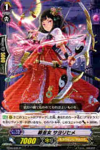 戦巫女 サヨリヒメ R [BT09]