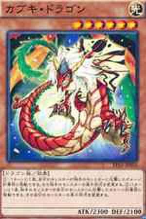 カブキ・ドラゴン N [EP15]