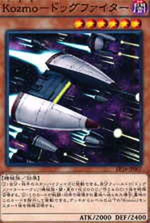 Kozmo-ドッグファイター N [EP16-JP007]