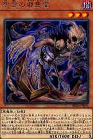 怨念の邪悪霊 R [DP22-JP003]