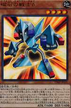 磁石の戦士δ UR [VJMP-JP121 ]
