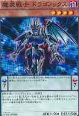 魔装戦士 ドラゴノックス N [CORE]