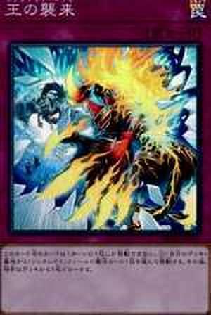王の襲来 SR [DBMF-JP037]