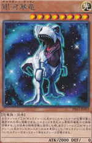 銀河暴竜 R [PRIO]
