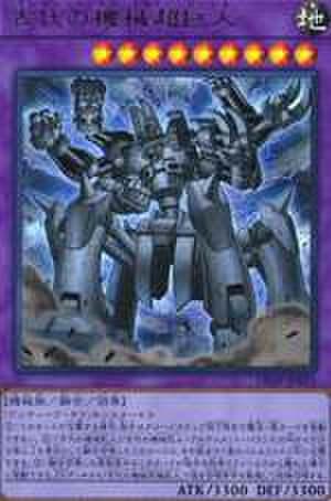 古代の機械超巨人 UR [DP19-JP031]