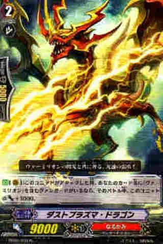 ダストプラズマ・ドラゴン R [BT09]