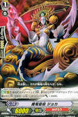 魔竜聖母 ジョカ C [EB09]