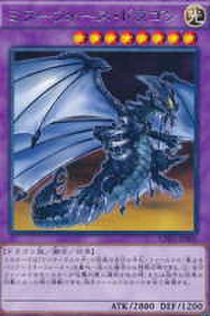 ミラーフォース・ドラゴン R [CPD1]