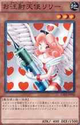 お注射天使リリー N [GS03]