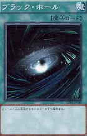 ブラック・ホール N [GS03]