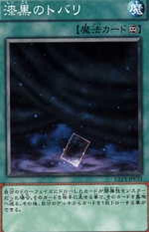 漆黒のトバリ N [EXP1]