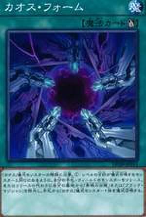 カオス・フォーム N [DP20-JP011]