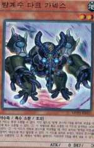 方界獣ダーク・ガネックス 韓国 UR [MVP1-KR033]
