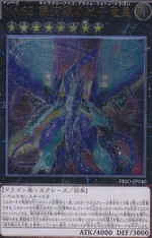 No.62 銀河眼の光子竜皇 UTR [PRIO-JP040]