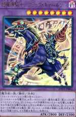 超魔導騎士−ブラック・キャバルリー UR [20TH-JPB02]