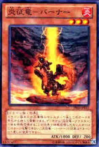 炎征竜-バーナー N [PR03]
