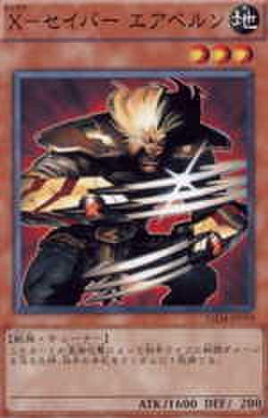 X-セイバー エアベルン N [SD29]