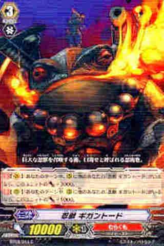 忍獣 ギガントード C [BT09]