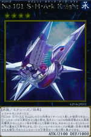 No.101 S・H・Ark Knight GR [GP16-JP015]