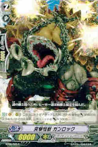 突撃怪獣 ガンロック C [BT08]