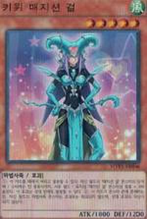 キウイ・マジシャン・ガール 韓国 UR [MVP1-KR016]