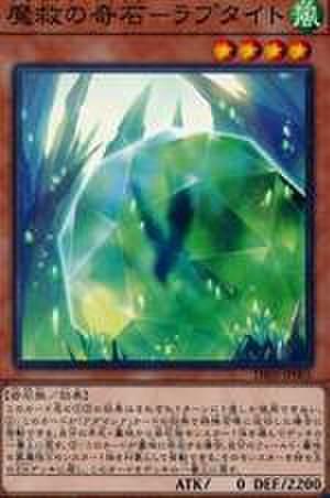 魔救の奇石-ラプタイト N [DBSS-JP004]