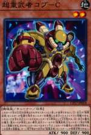 超重武者コブ-C N [CP17-JP010]