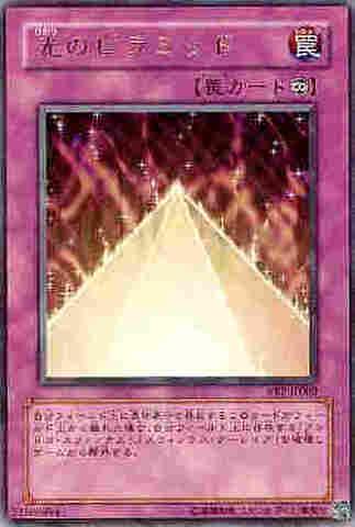 光のピラミッド UR [VB7]