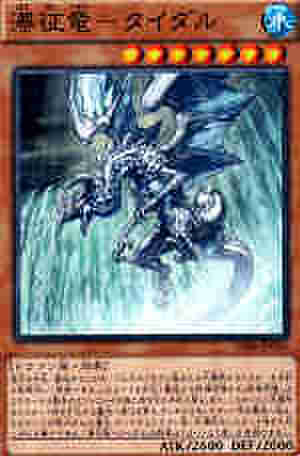 瀑征竜-タイダル N [GS06]