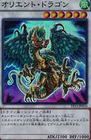 オリエント・ドラゴン SR [EP12]