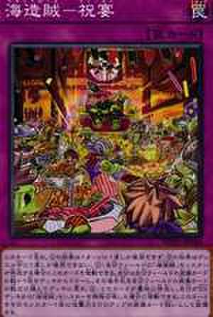 海造賊-祝宴 N [WPP1-JP042]