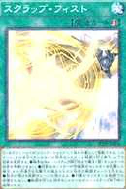 スクラップ・フィスト N [YCPC-JP014]