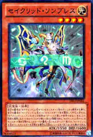 セイクリッド・ソンブレス SR [DS13-L]
